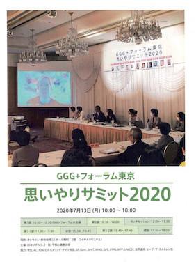 GGG+フォーラム東京